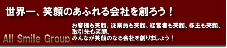 トップバナー画像_赤egao.jpg